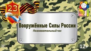 Вооружённые Силы России. Познавательный час