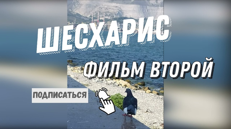 Шесхарис фильм второй продолжение рассказа о поэте Павле Когане погибшем под Новороссийском