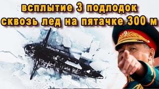 Видео всплытия сразу трех атомных подлодок сквозь лёд Арктики на пяточке 300 м. у адмиралов НАТО шок