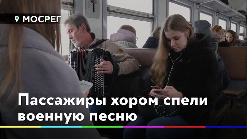 Флэшмоб Поющий вагон В электричке на Талдом пассажиры хором спели военную песню