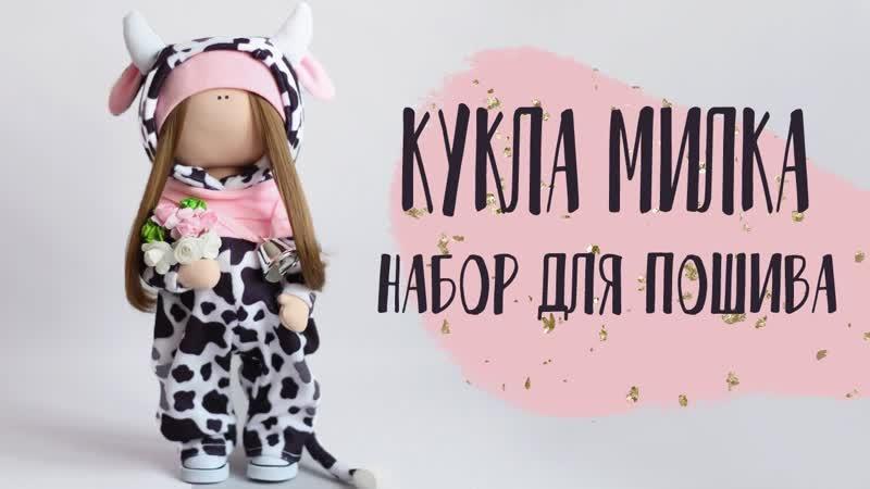 Набор для шитья куклы корова текстильная игрушка корова Милка Handmade Fabri