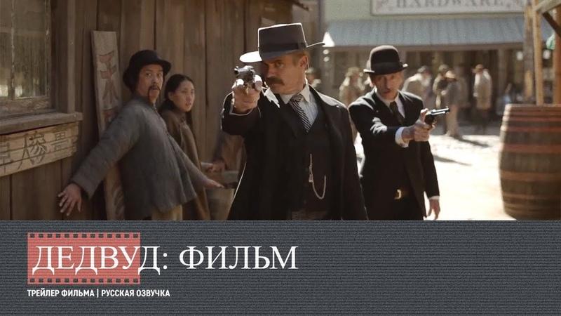 Дедвуд Deadwood The Movie Русский трейлер 2019