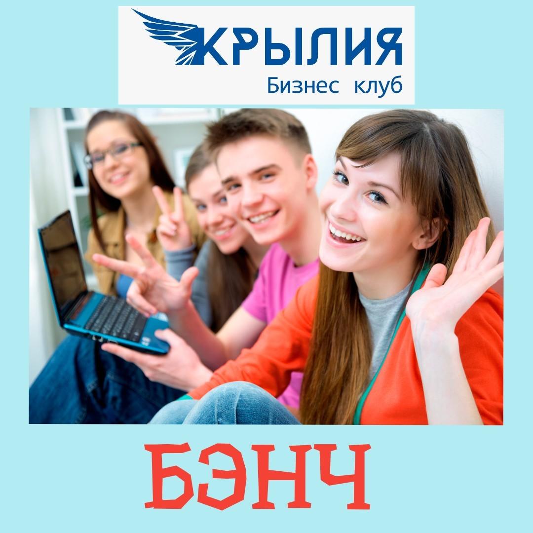 Афиша Открытая презентация Курса Крылья БЭНЧ