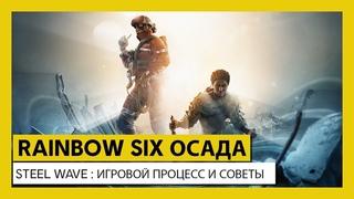 Tom Clancy's Rainbow Six Осада — Steel Wave: игровой процесс и советы