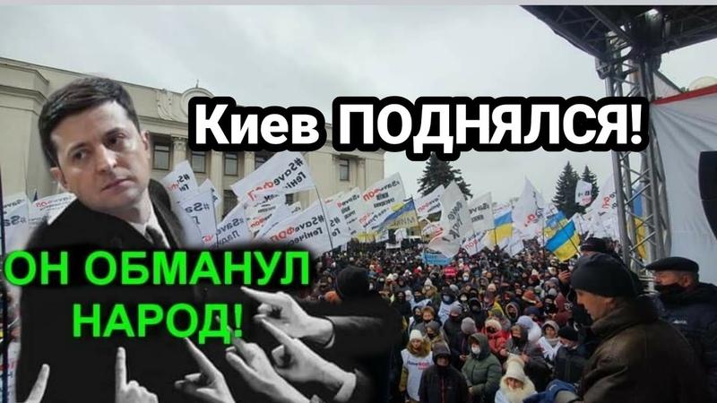 НАЧАЛОСЬ Киев ПОДНЯЛСЯ