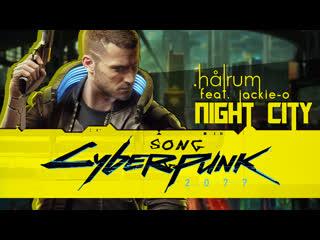 "Cyberpunk 2077 Song ""Night City"" (Halrum feat. Jackie-O)"
