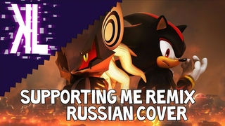 Supporting Me Remix (Sonic Forces) - Russian Cover