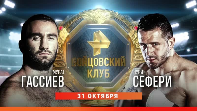 В Сочи в 31 октября состоится большой боксерский турнир в рамках «Бойцовского клуба РЕН ТВ»