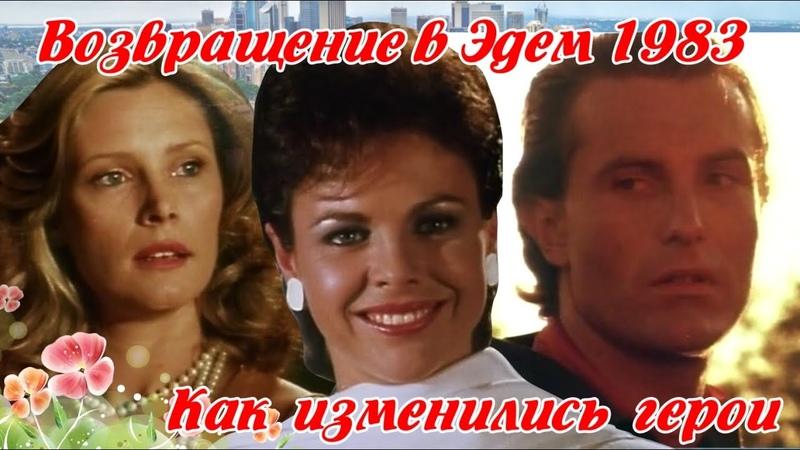 Возвращение в Эдем 1983 Сюжет Как изменились актеры и их судьба Памяти ушедших