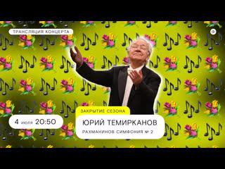 Закрытие сезона филармонии | Юрий Темирканов и ЗКР | Рахманинов, Симфония №2