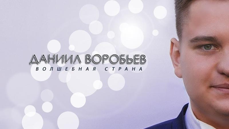 НОВИНКА 2020 ♫♬ Даниил Воробьев ВОЛШЕБНАЯ СТРАНА ПРЕМЬЕРА NEW