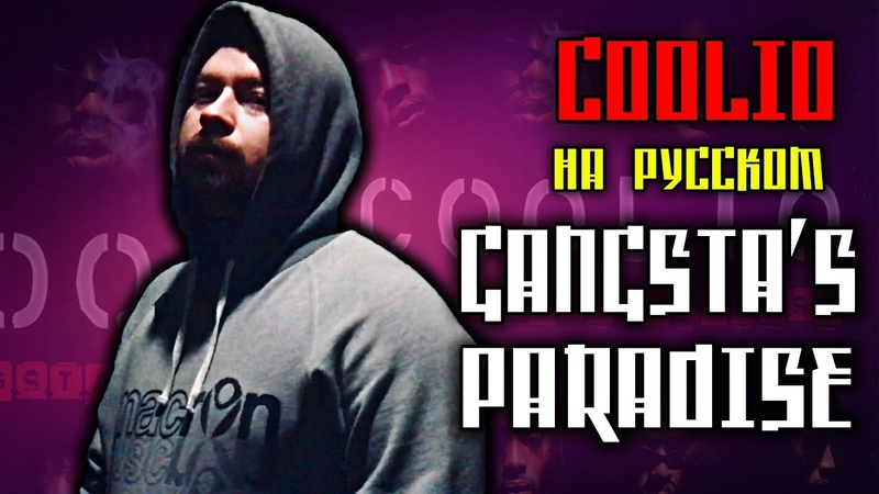 Coolio - Gangstas Paradise (feat. L.V.) (Cover на русском) ALEKS feat. Антон Щик