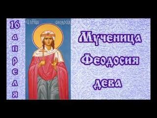 Жития святых 16 апреля