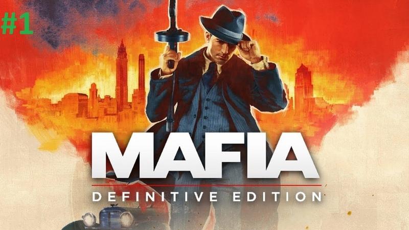 Прохождение Mafia Definitive Edition ➤ Часть 1 Новое начало и та самая гонка на новом движке
