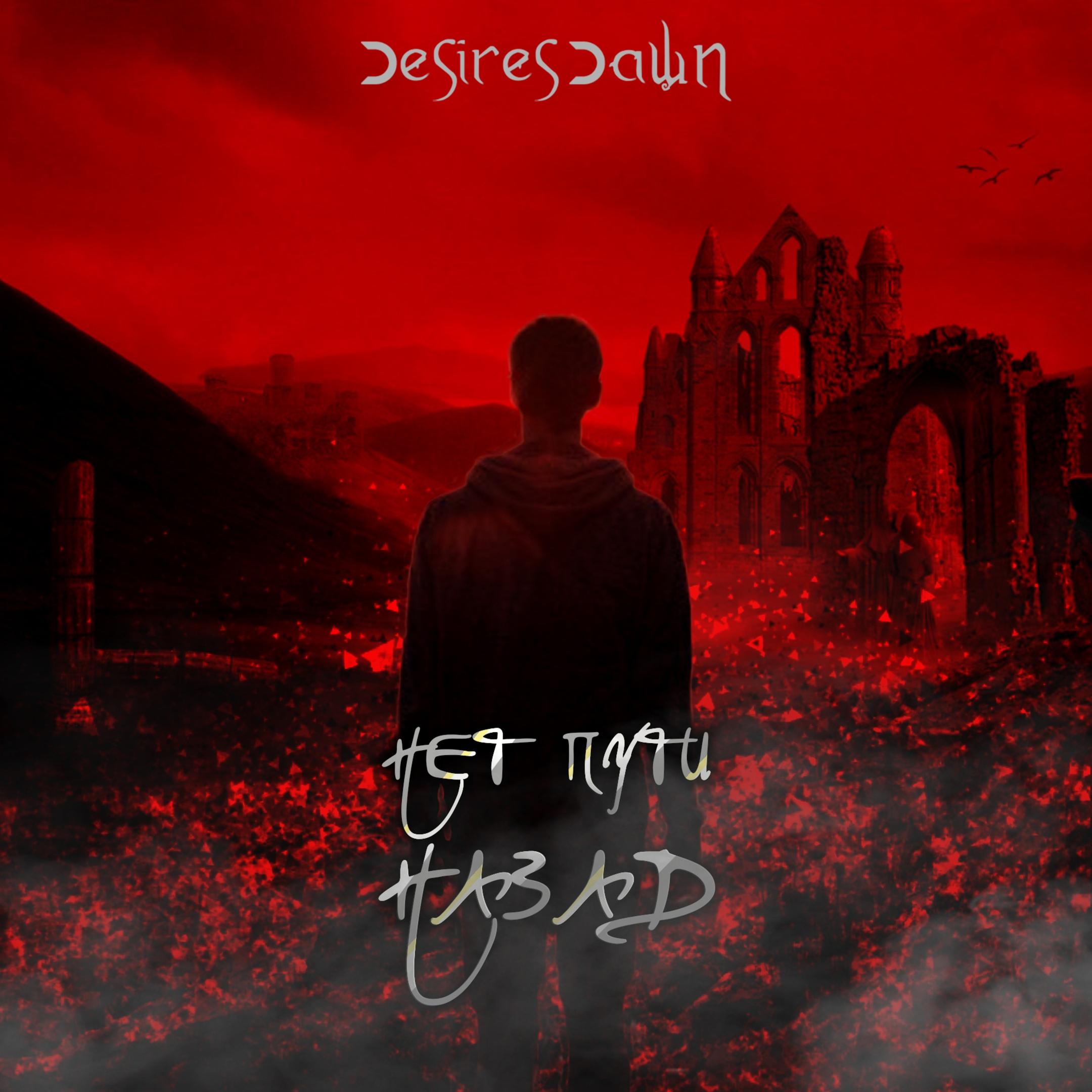 DesiresDawn - Нет пути назад [single] (2020)