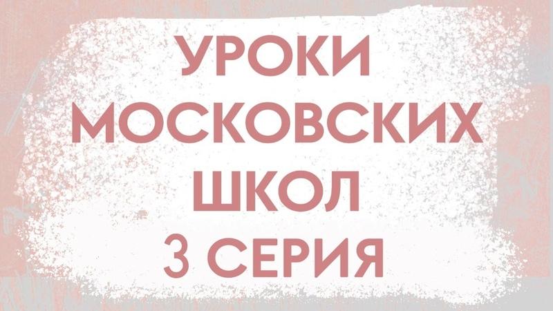 Уроки московчких школ Серия 3 Как управлять большой школой