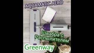 Швабра с Распылителем AQUAMATIC AERO от Greenway