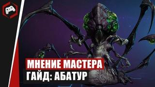 МНЕНИЕ МАСТЕРА #231: «Hlopaka» (Гайд - Абатур)   Heroes of the Storm