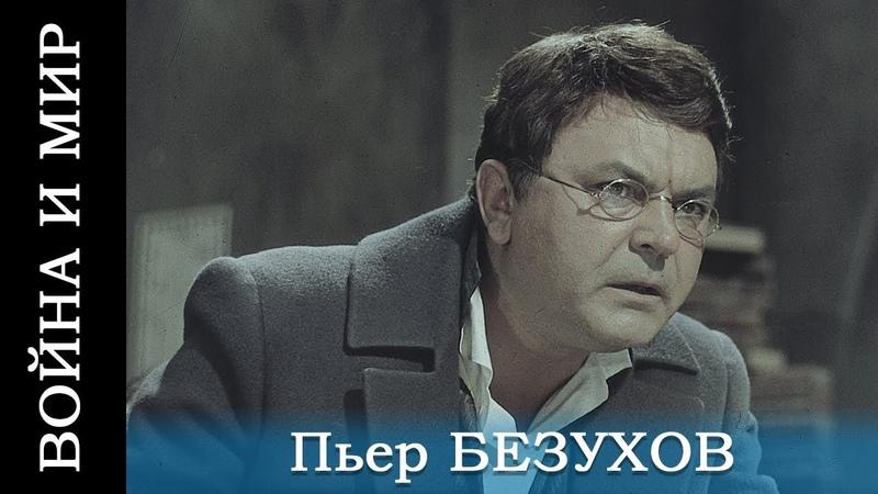 Война и мир HD фильм 4 Пьер Безухов исторический реж Сергей Бондарчук 1967 г