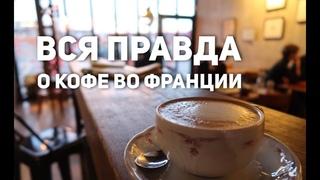 Кофейная культура во Франции | КАК ФРАНЦУЗЫ ПЬЮТ КОФЕ
