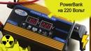 PowerBank на 220 Вольт своими руками