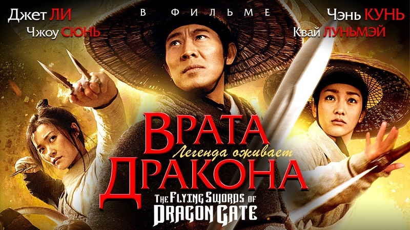 Врата дракона Смотреть боевик Джет Ли