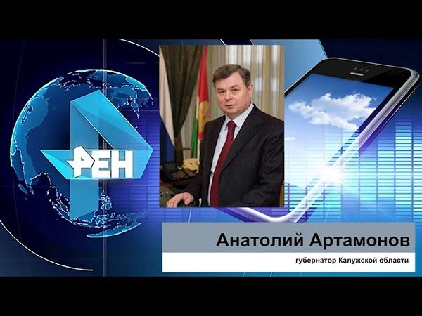 РЕН ТВ публикует аудио с предложением главы Калужской области выставлять в музеях мощи святых