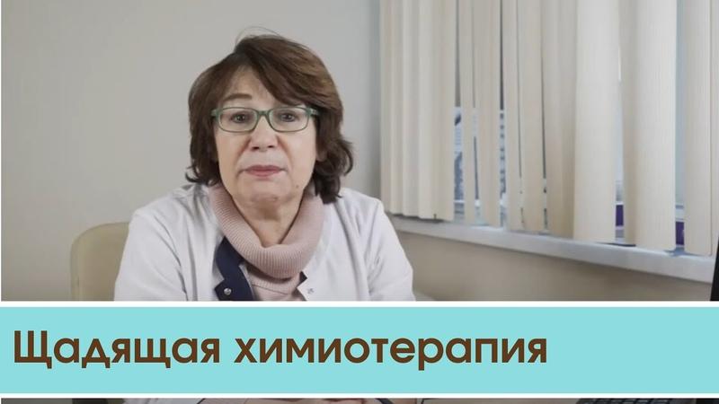 Щадящая химиотерапия
