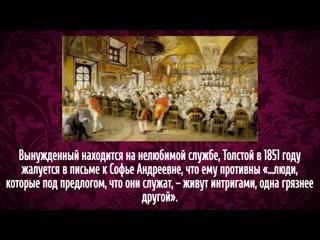 Ролик. Краткая биография А.К. Толстого. Часть 7. Служба Толстого при Императоре