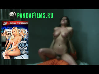 Больше Колы Пожалуйста с участием Bridgette B, Charley Chase, Tristyn Kennedy, BiBi Jones \  More Cola Please (2012)