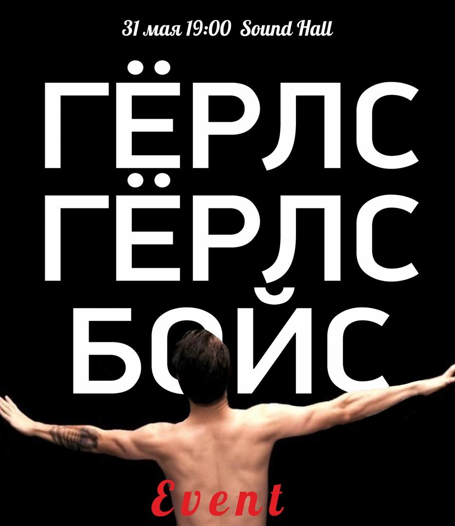 Афиша Нижний Новгород ГЁРЛС ГЁРЛС БОЙС / EVENT