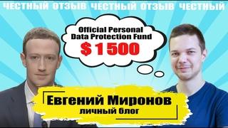 Выпуск #32. Евгений Миронов личный блог   доход от 50 до 1500$   Честный отзыв