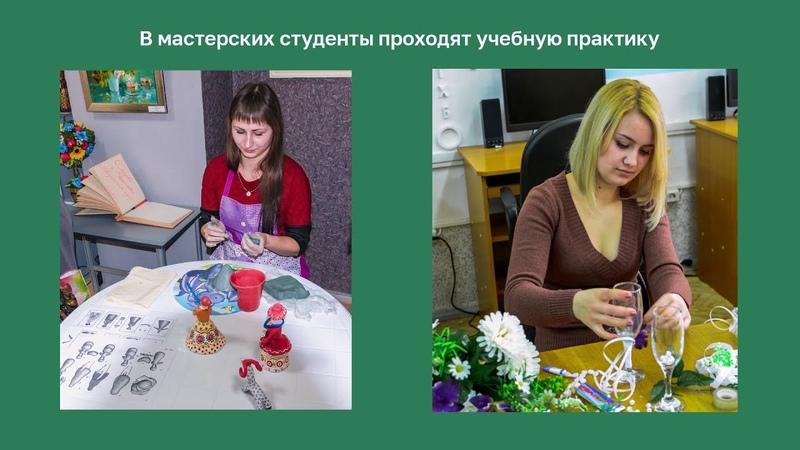 Онлайн экскурсия по мастерским и лабораториям специальность 54 02 01 Дизайн по отраслям