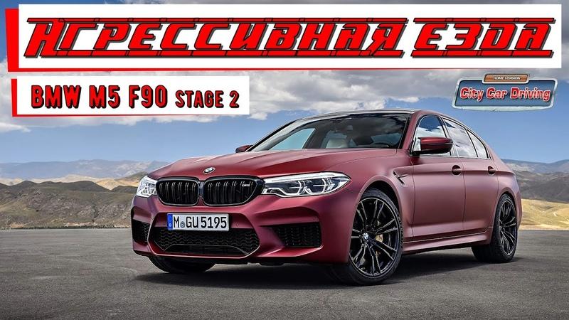 BMW M5 F90 на ЧИПЕ l ОПАСНАЯ ЕЗДА и ШАШКИ на Дороге в City Car Driving