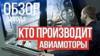 Как производят авиадвигатели. Экскурсия на ЗАВОД ОДК-Салют / Станкорепорт