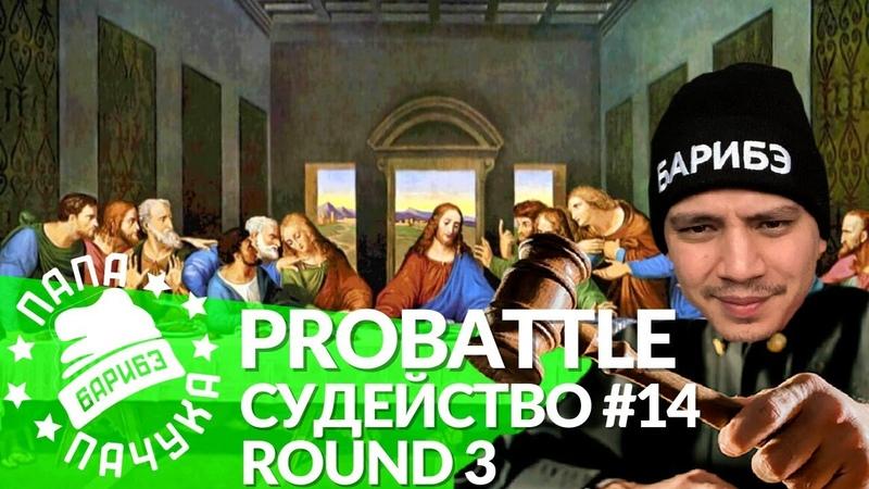 СУДЕЙСТВО PROBATTLE 14 ROUND 3