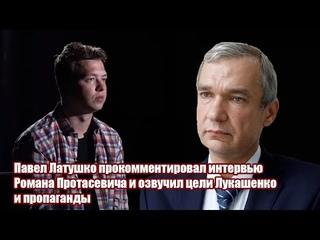 Павел Латушко прокомментировал интервью Романа Протасевича и озвучил цели Лукашенко и пропаганды.