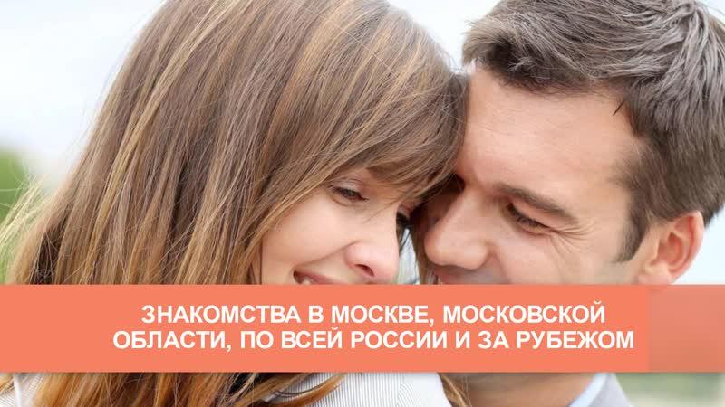 Брачное агентство Встреча Мечты г Москва