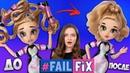 СПАСАЮ кукол Fail Fiх! Обзор и распаковка 4 кукол ФейлФикс