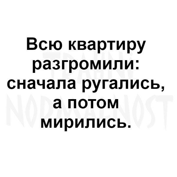 Сначала ругались потом поебались по русски — 7