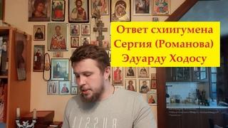 ☝🏻 Ответ схиигумена Сергия (Романова) Эдуарду Ходосу / 00:30 ночи 24 июля 2020 года