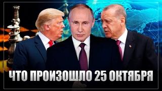 Что произошло 25 октября. Гроссмейстерский ход Путина