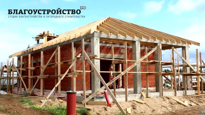 Строительство крыши дома // Благоустройство.рф