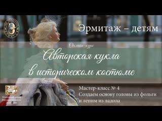 Онлайн-курс «Авторская кукла в историческом костюме». Мастер-класс №4