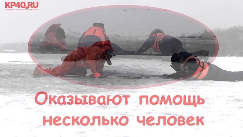МЧС Оказание помощи терпящим бедствие на льду