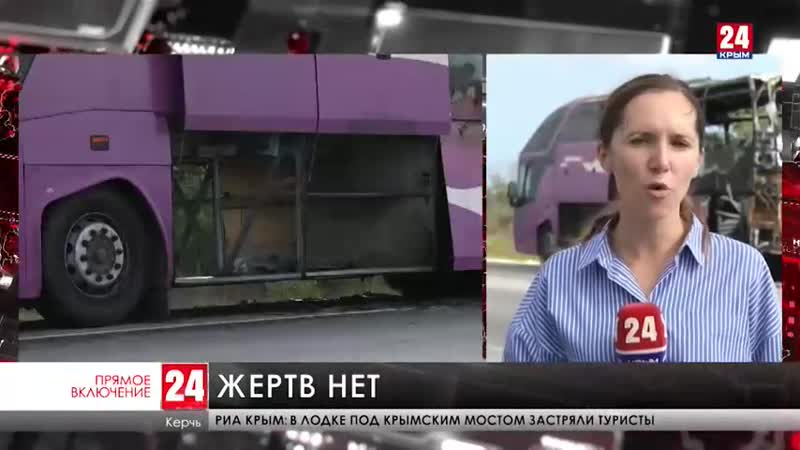 Загоревшийся недалеко от Керчи автобус оперативно потушили