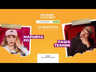 В гостях: Марьяна Ро и Паша Техник. Ночной Контакт. 10 выпуск. 5 сезон