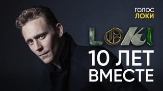 LOKI И ТОМ ХИДДЛСТОН 10 ЛЕТ ВМЕСТЕ | Интервью на русском
