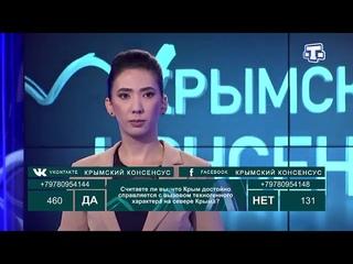 Заместитель председателя РОО «Къырым бирлиги» Рустем Ниметуллаев в ток-шоу «Крымский консенсус»