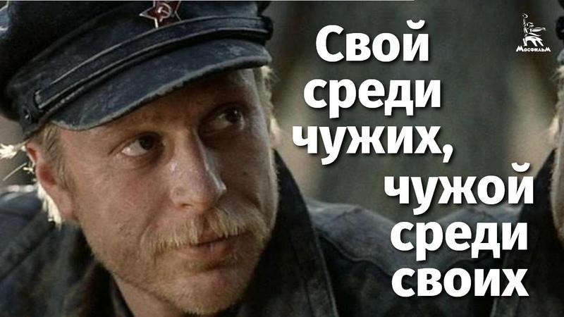 Свой среди чужих чужой среди своих драма реж Никита Михалков 1974 г